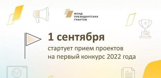Конкурс проектов «Фонд президентских грантов»