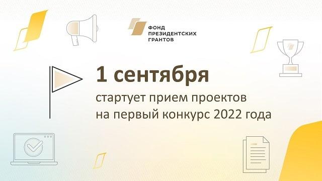 """Конкурс проектов """"Фонд президентских грантов"""""""
