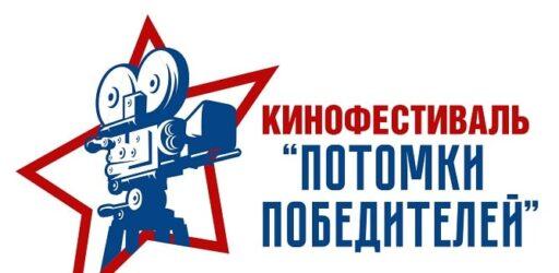 Кинофестиваль «Потомки Победителей»