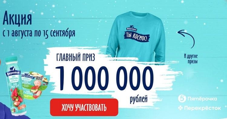 Акция «Верховье – ты космос!»