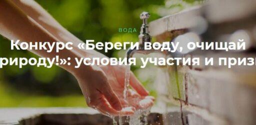 Конкурс «Береги воду, очищай природу!»