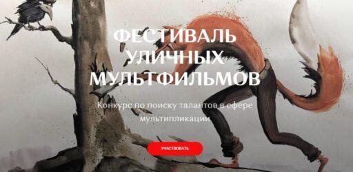 Конкурс «Фестиваль уличных мультфильмов»