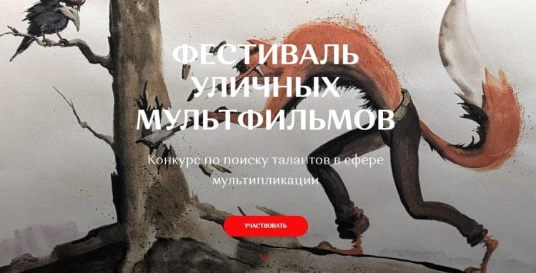 """Конкурс """"Фестиваль уличных мультфильмов"""""""