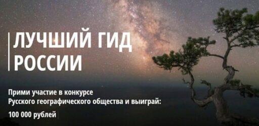 Конкурс «Лучший гид России»