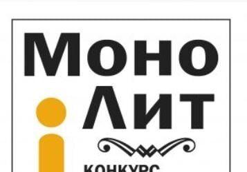 Конкурс «МоноЛит» 2021