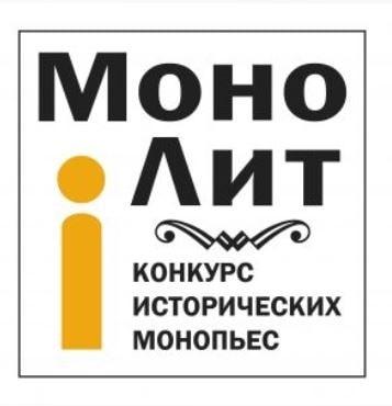 """Конкурс """"МоноЛит"""" 2021"""