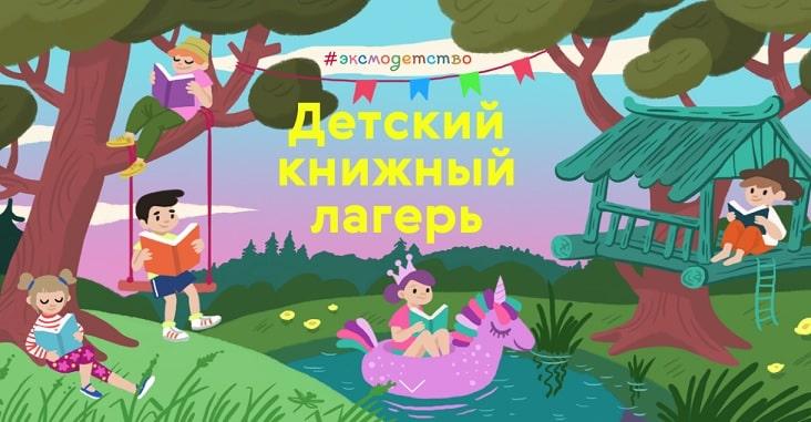 """Конкурс от Лабиринт """"Детский книжный лагерь"""""""