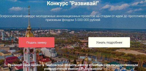 Всероссийский конкурс «Развивай!»