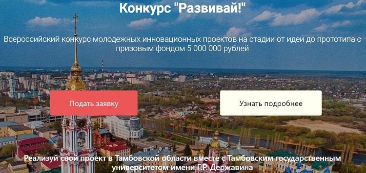 """Всероссийский конкурс """"Развивай!"""""""