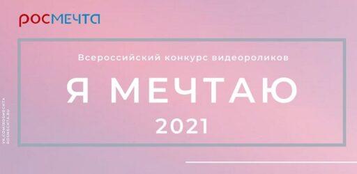 Конкурс «Я мечтаю 2021»