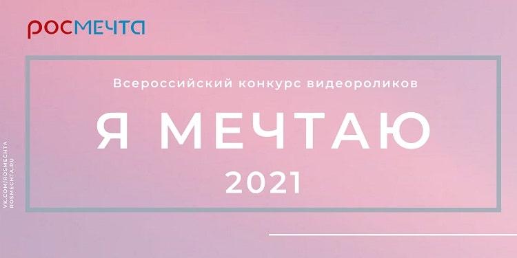 """Конкурс """"Я мечтаю 2021"""""""