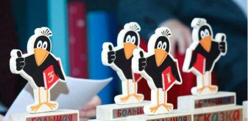 Литературная премия имени Эдуарда Успенского «Большая сказка»