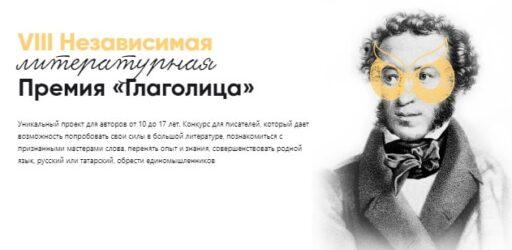 VIII Независимая литературная Премия «Глаголица»