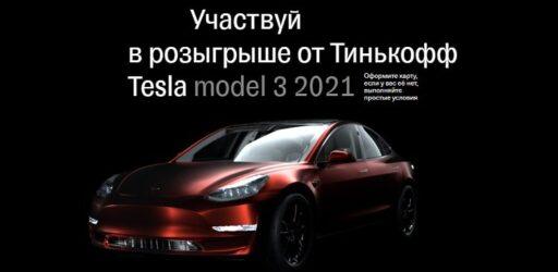 Акция от банка Тинькофф: «Спецпроект с розыгрышем Tesla»