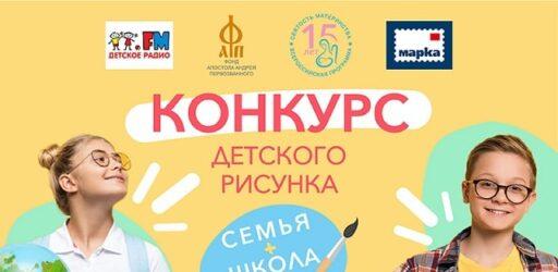 Всероссийский конкурс детского рисунка «СЕМЬЯ+ШКОЛА»
