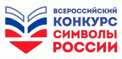 Всероссийский конкурс «Символы России. Космические достижения»