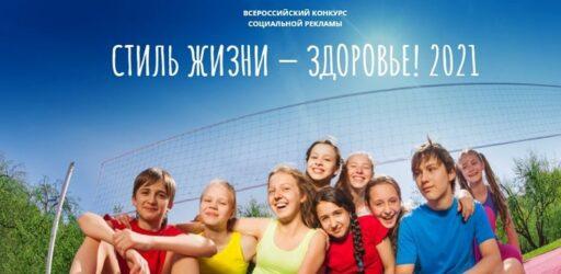 Всероссийский конкурс социальной рекламы «Стиль жизни – здоровье! 2021»