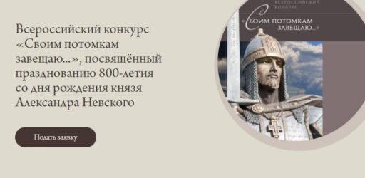 Всероссийский конкурс «Своим потомкам завещаю…»