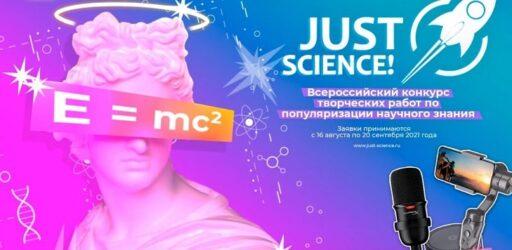 Всероссийский конкурс творческих работ по популяризации научного знания «Just science!»