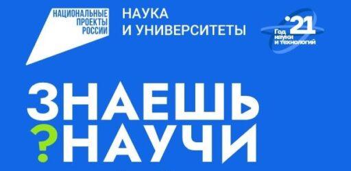 Всероссийский конкурс видеороликов «Знаешь? Научи!»