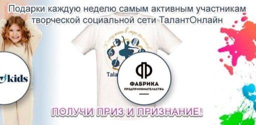 Конкурс Talantonline: «Творческая социальная сеть с призами»