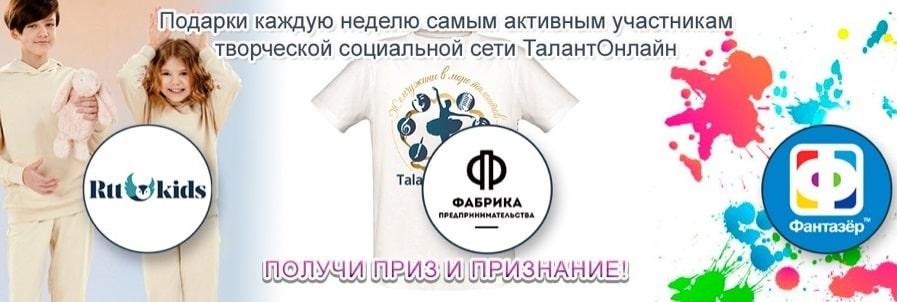 """Конкурс Talantonline: """"Творческая социальная сеть с призами"""""""