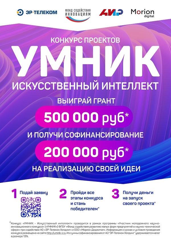 Конкурс «УМНИК - ИСКУССТВЕННЫЙ ИНТЕЛЛЕКТ»