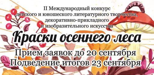 Международный конкурс «Краски осеннего леса»