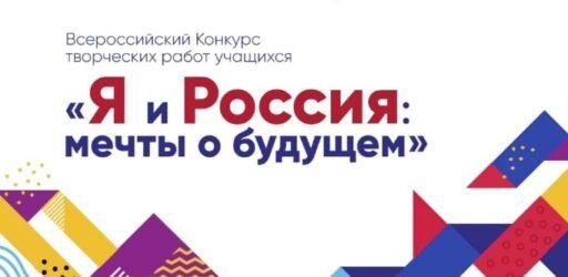 Всероссийский конкурс творческих работ учащихся «Я и Россия: мечты о будущем»