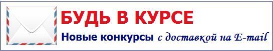 konkurs-email