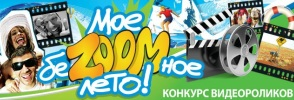 Конкурс видеороликов «Мое беZOOMное лето»