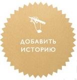 Творческий конкурс «Истории путешествий»