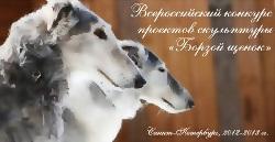 Всероссийский конкурс скульптуры «Борзой щенок»