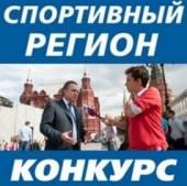 Всероссийский конкурс журналистов «Спортивный регион»