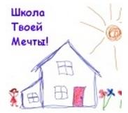 Детский конкурс «Школа моей мечты»