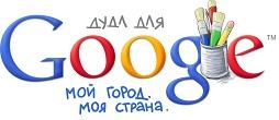 Дудл для Google: «Мой город. Моя страна»