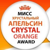 Конкурс Мисс «Хрустальный Апельсин»