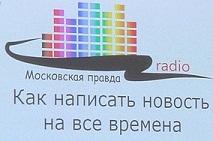 konkurs-vechnyh-novostej