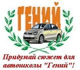 konkurs-scenariev-reklama-dlya-avtoshkoly