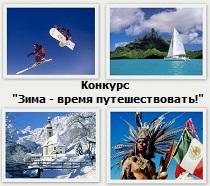 Конкурс «Зима – время путешествовать»