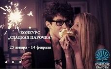 konkurs-fotografij-sladkaya-parochka