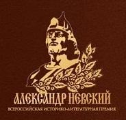 vserossijskaya-istoriko-literaturnaya-premiya-aleksandr-nevskij
