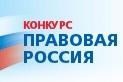 VIII Всероссийский профессиональный Конкурс «Правовая Россия»
