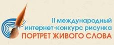 II международный интернет-конкурс рисунков «Портрет живого слова»