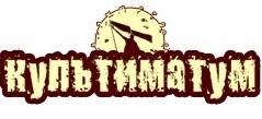 stihotvornyj-konkurs-kultimatum-2013