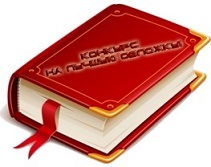 konkurs-dizajna-oblozhki-dlya-knigi-mechty-sbyvayutsya
