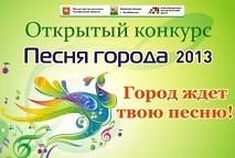 Конкурс «Песня города-2013»