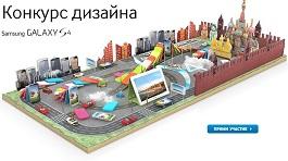 Конкурс дизайна Samsung Galaxy S 4