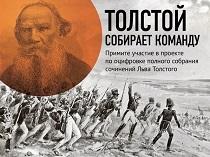 Конкурс плаката «Цифровой Лев Толстой»