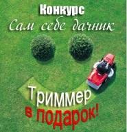 tvorcheskij-konkurs-sam-sebe-dachnik